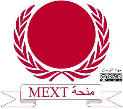 منحة MEXT