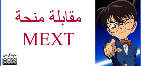 مقابلة mext