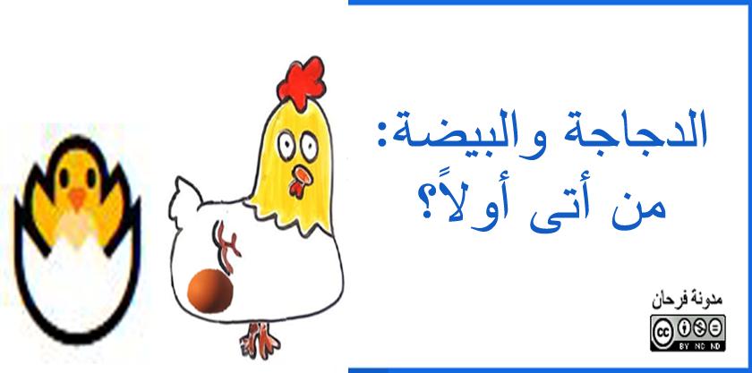 الدجاجة والبيضة