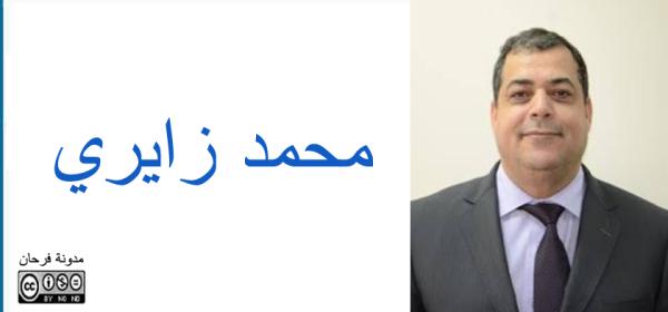 محمد زايري